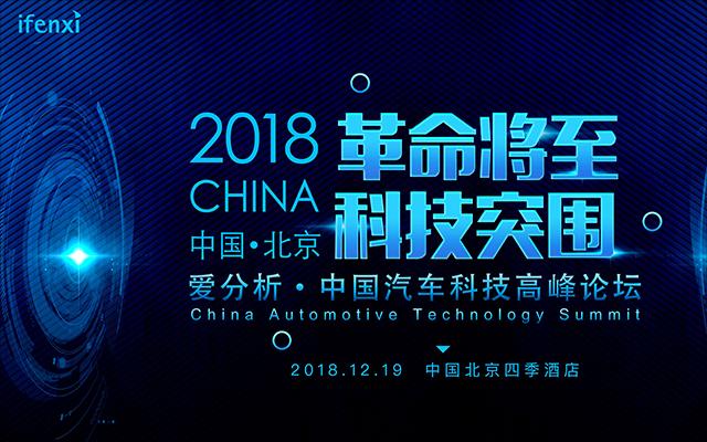 2018爱分析·中国汽车科技高峰论坛(北京)