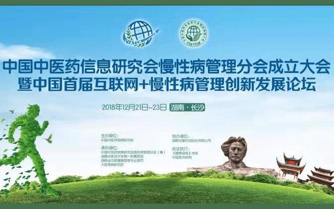 2018中国中医药信息研究会慢性病管理分会成立大会暨中国首届互联网+慢性病管理创新发展论坛(长沙)