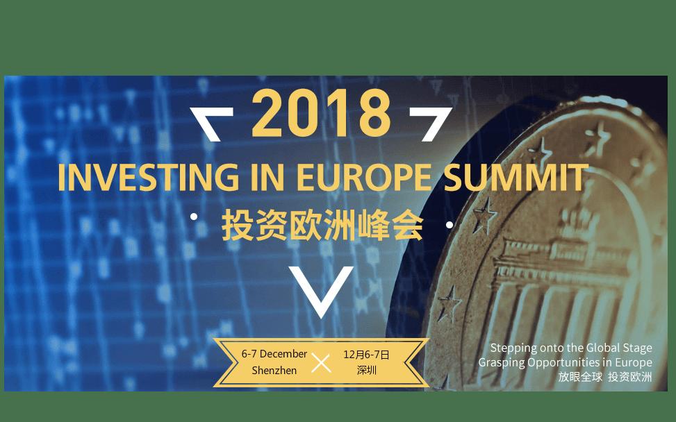 投资欧洲峰会2018 深圳