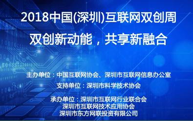 2018中国(深圳)互联网双创周主会场