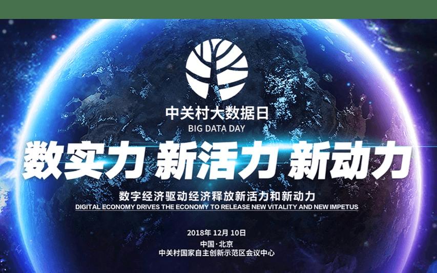 2018年中关村大数据日——全球数字经济大会(北京)