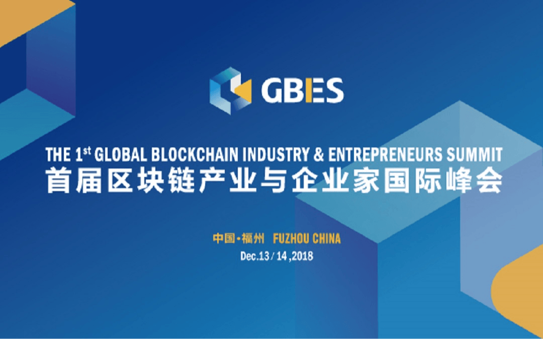 首届区块链工业与企业家世界峰会2018(福州)
