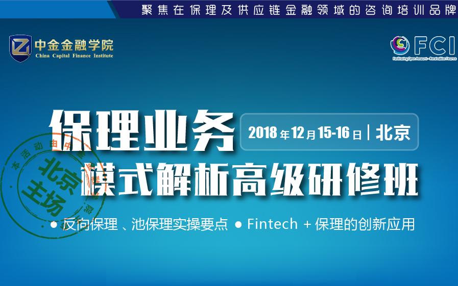 保理业务模式解析高级研修班2018(北京)