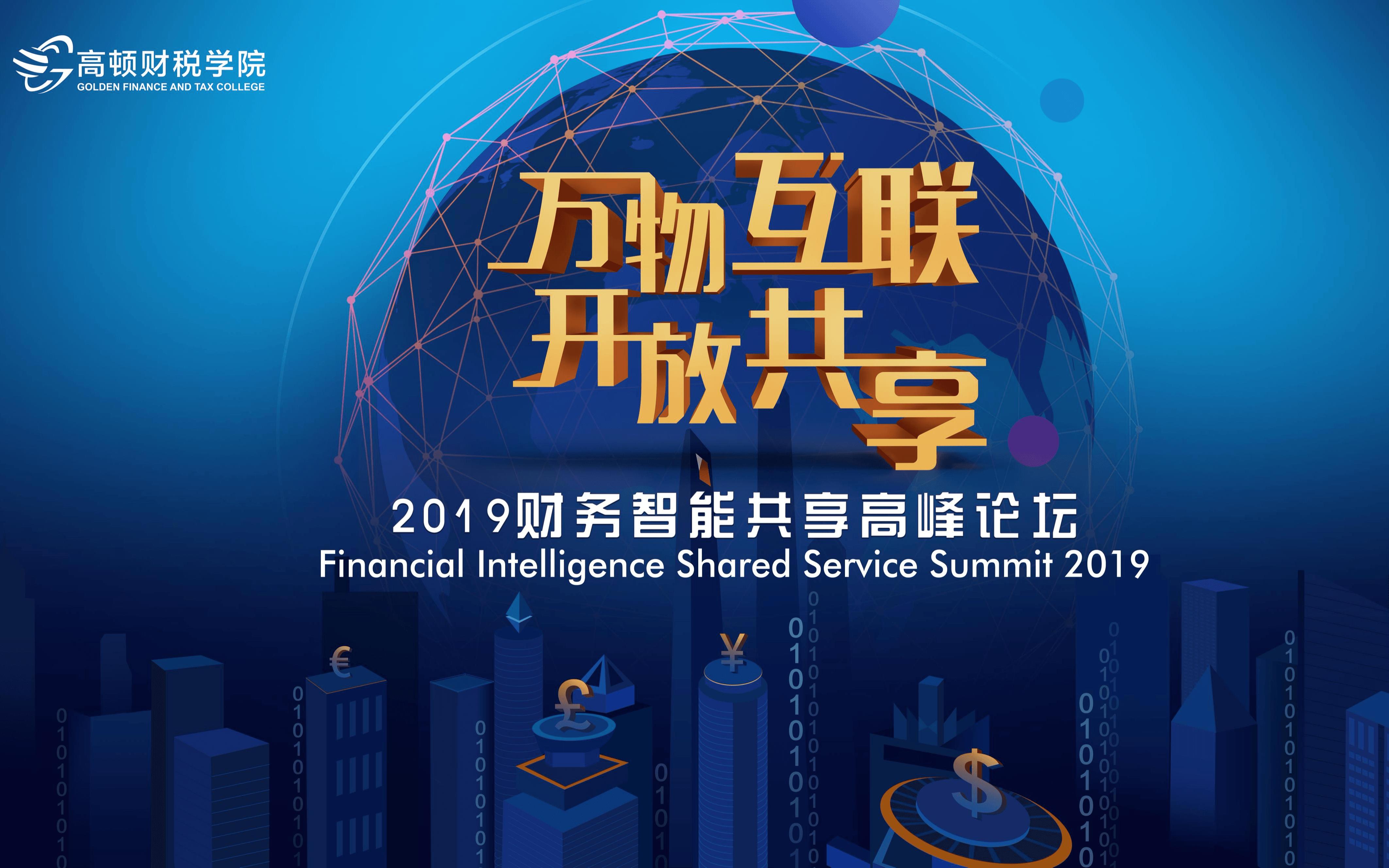 2019财务智能共享高峰论坛(上海)