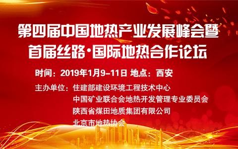 2019第四届中国地热产业发展峰会暨首届丝路国际地热合作论坛(西安)