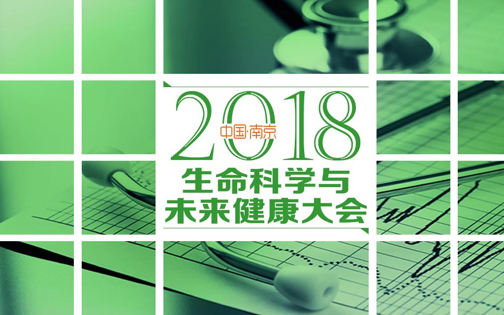 2018生命科学与未来健康大会(南京)