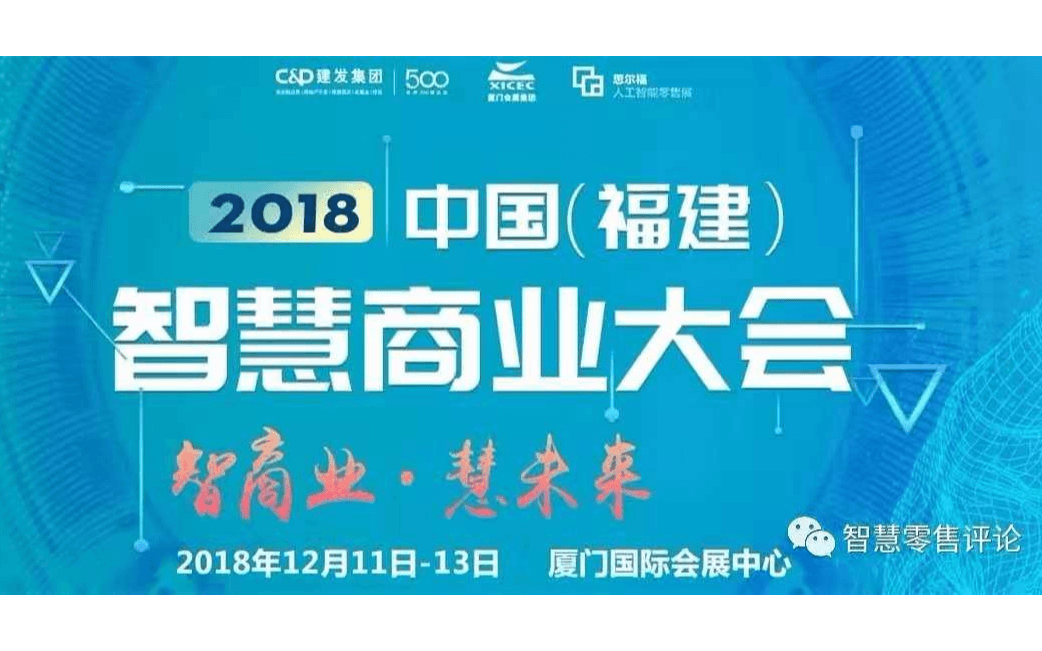 中国(福建)智慧商业大会2018