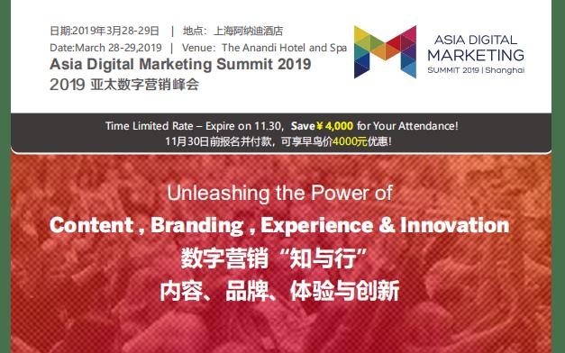 2019亚太数字营销峰会-上海(2019ADMS)