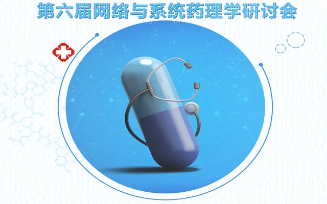 第六届网络与系统药理学研讨会2018(广州)