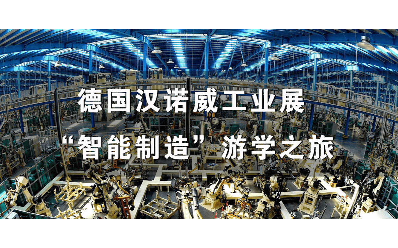 """德国汉诺威工业展 """"智能制造""""游学考察2019"""