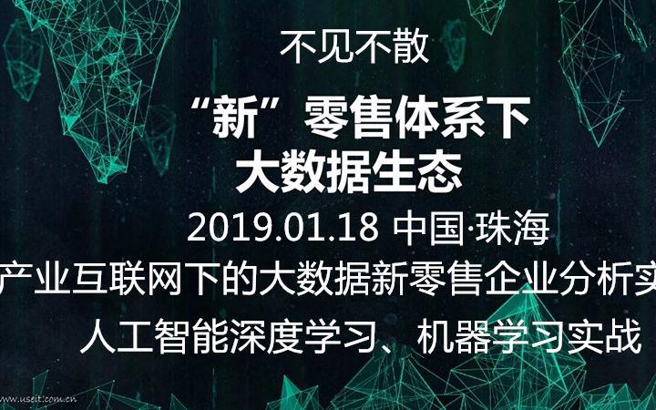 """2019年度第一届""""人工智能深度学习""""和""""产业互联网下的大数据新零售企业分析实战""""会议(珠海)"""