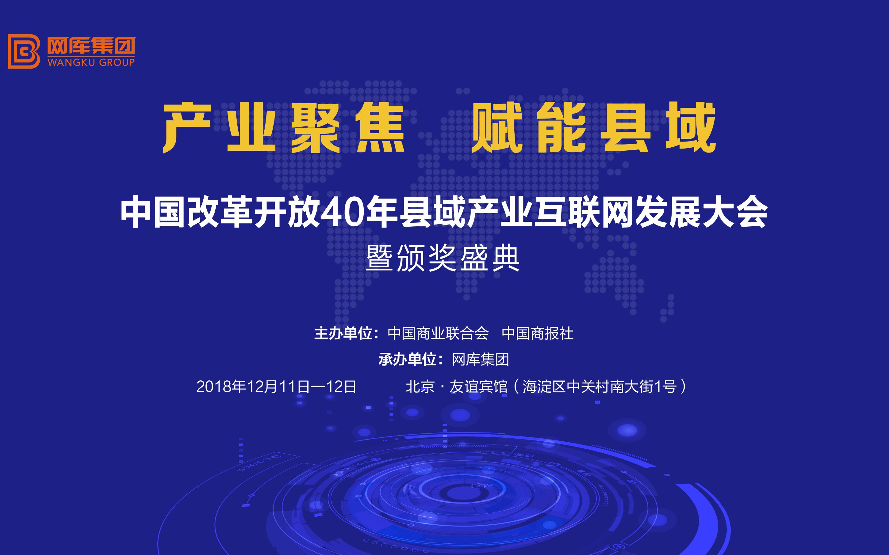 中国改革开放40周年县域产业互联网发展大会暨颁奖盛典2018(北京)