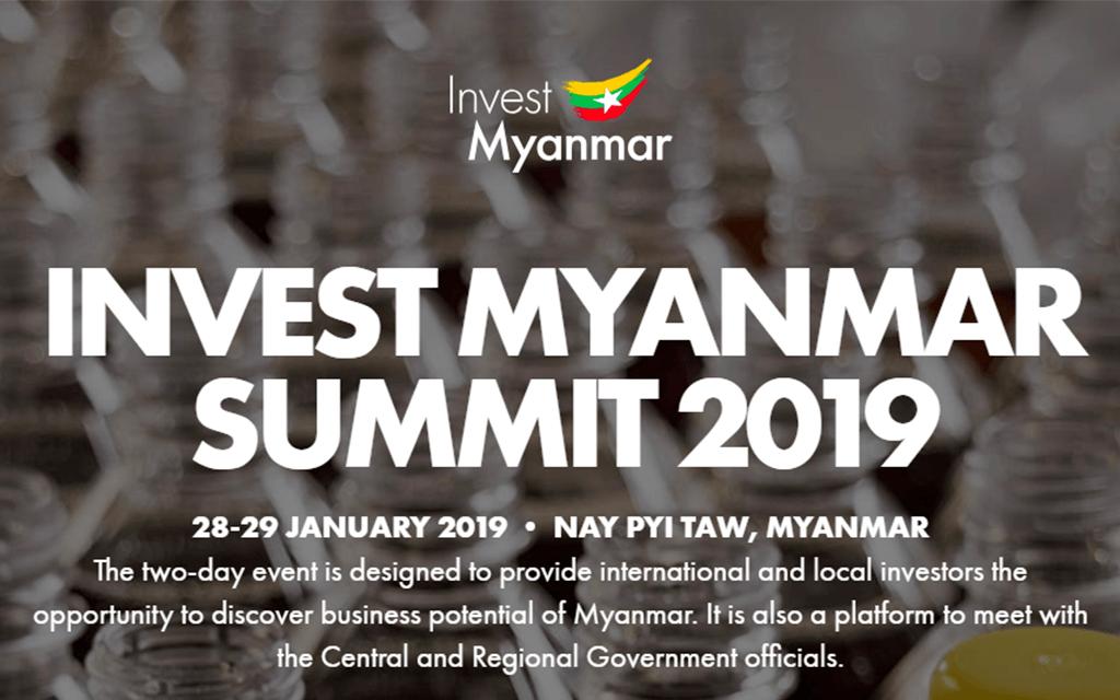 2019缅甸投资峰会