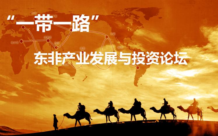 """""""一带一路""""东非产业发展与投资论坛2018(上海)"""