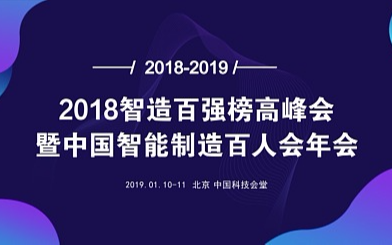 2018智造百强榜高峰会暨中国智能制造百人会年会