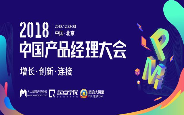 2018產品經理大會