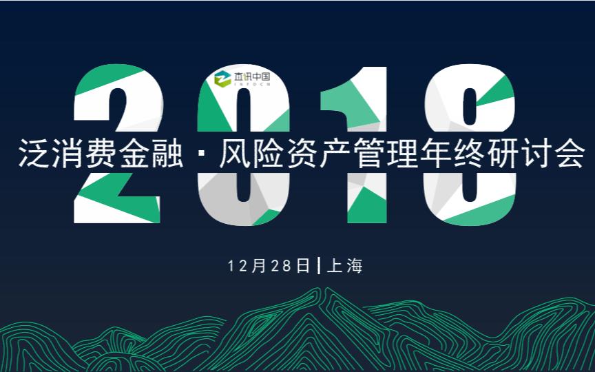 2018泛消费金融·风险资产管理年终研讨会(12月28日|上海)