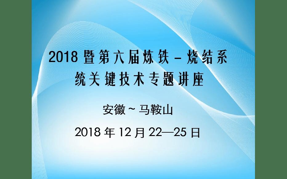 2018全国炼铁生产技术交流会暨第六届炼铁-烧结系统关键技术专题讲座