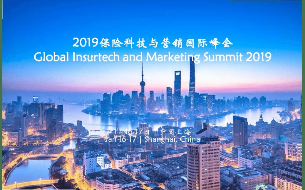 2019 保险科技与营销国际峰会(上海)