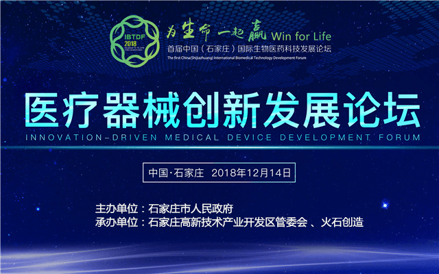 首屆中國(石家莊)國際生物醫藥科技發展論壇醫療器械創新發展論壇2018