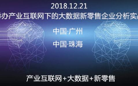 2018产业互联网下的大数据新零售企业分析实战会议(广州)