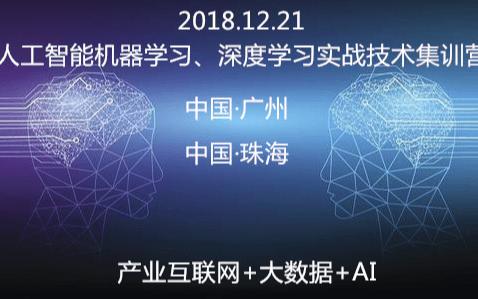 人工智能机器学习、深度学习算法开发实战会议2018(12月广州班)
