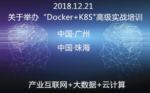 Docker+K8S高级实战会议2018(广州)