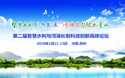 第二届智慧水利与河湖长制科技创新高峰论坛2019(郑州)