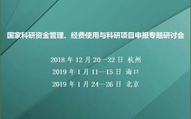 2018国家科研资金管理、经费使用与科研项目申报专题研讨会(杭州)