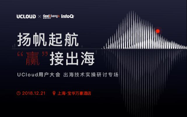 UCloud TIC出海技术实操研讨专场2018(上海)