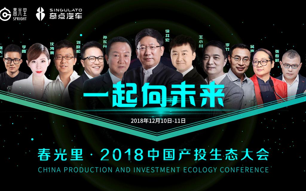 【一起向未来】春光里·中国产投生态大会2018(北京)