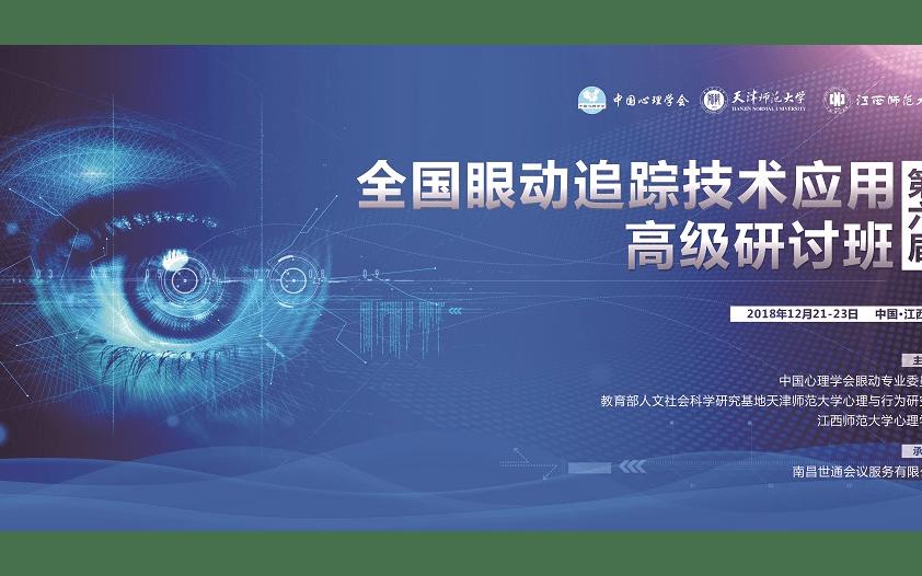 第六届全国眼动追踪技术应用高级研讨班2018(南昌)
