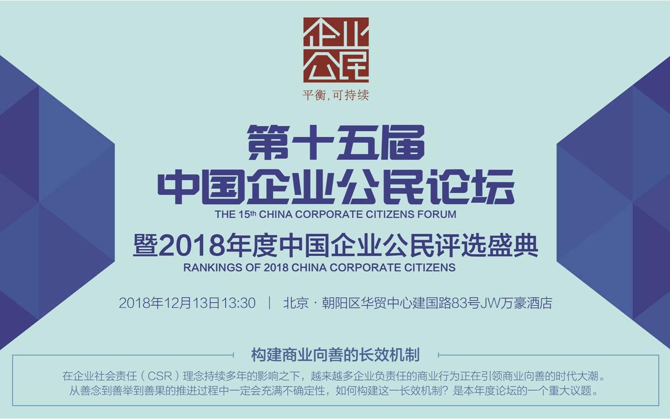 第十五届中国企业公民论坛—构建商业向善的长效机制2018(北京)