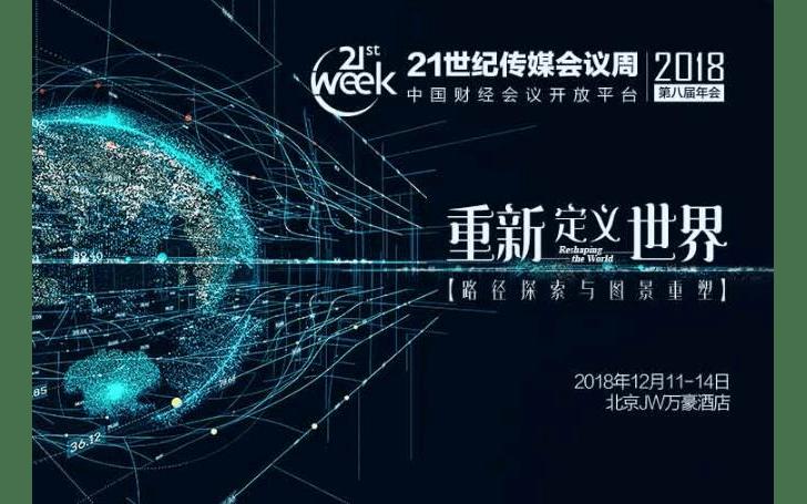 2018年21世纪传媒会议周(北京)