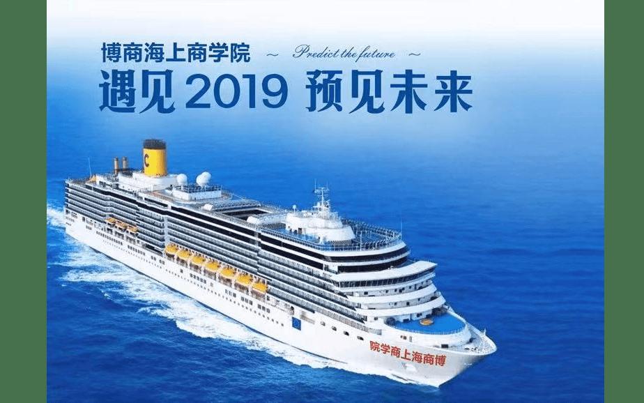 """博商海上商学院""""梦想集结号""""邮轮之旅2019(深圳)"""