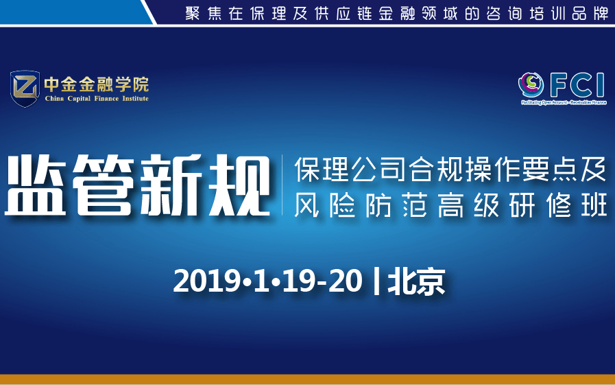 2019保理业务模式解析高级研修班(1月北京班)