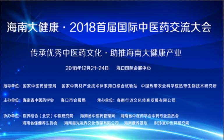 海南大健康 2018首届国际中医药交流大会(海口)