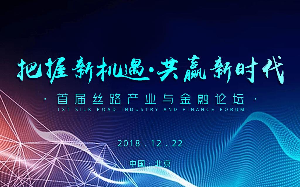 首届丝路产业与金融论坛2018(北京)