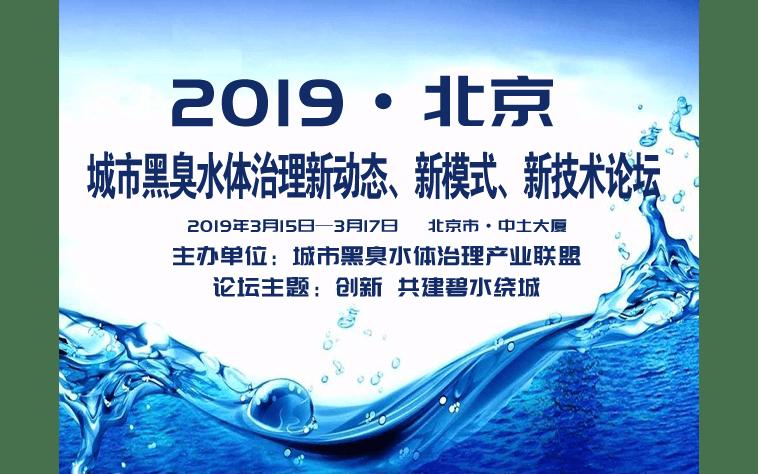 2019城市黑臭水体治理新动态、新模式、新技术论坛(北京)