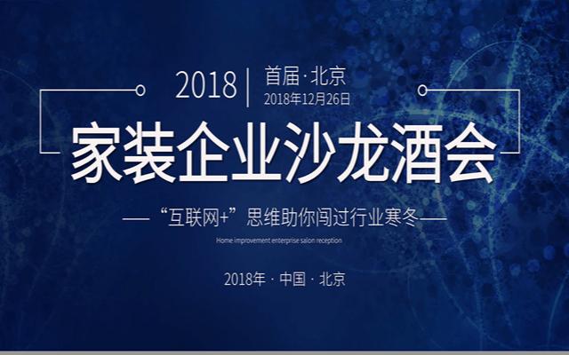 互联网+思维助你闯过行业寒冬-家装企业沙龙酒会2018(北京)