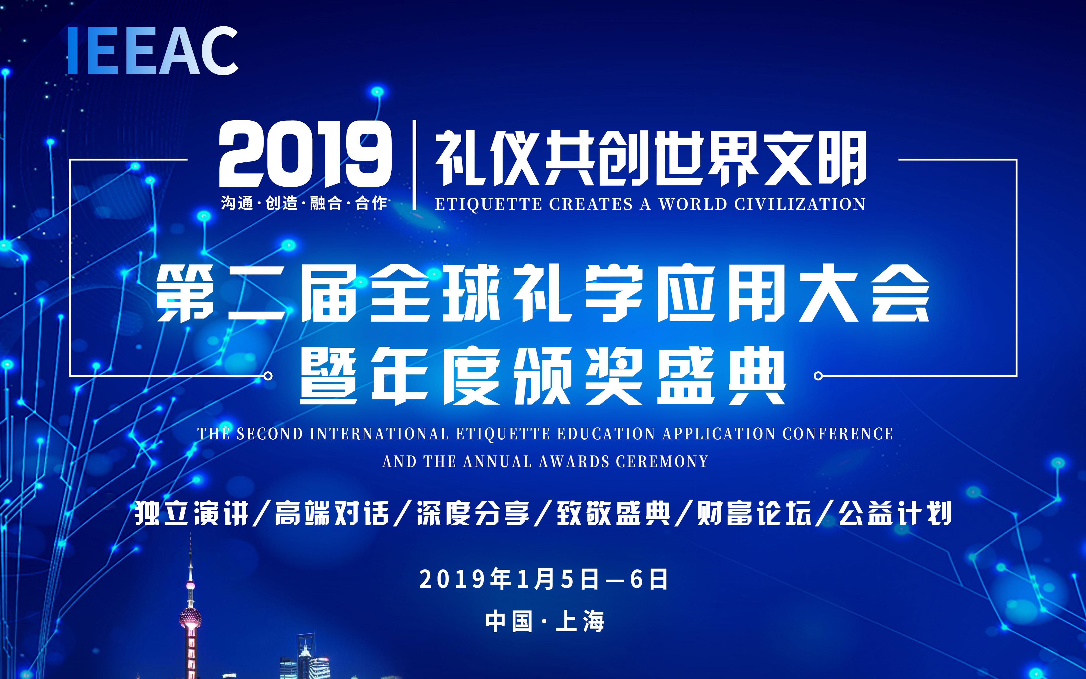 IEEAC 2019全球礼学应用大会(上海)