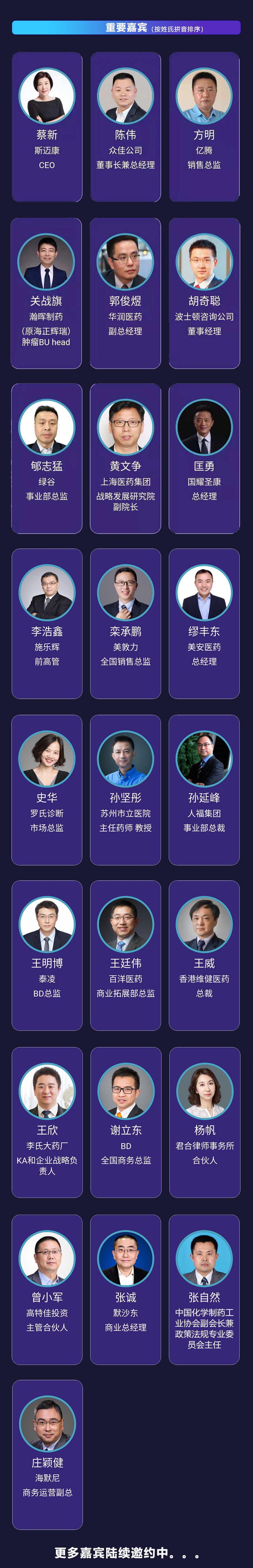 """2018医药商业创新年会—— """"一致性评价后市场新格局"""""""
