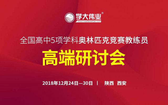 北京学大伟业全国高中5项学科奥林匹克竞赛教练员高端研讨会2018(西安)