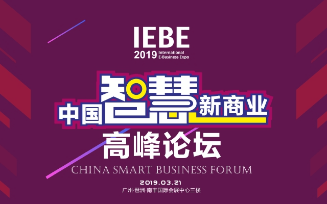 2019 IEBE 中国智慧新商业高峰论坛(广州)