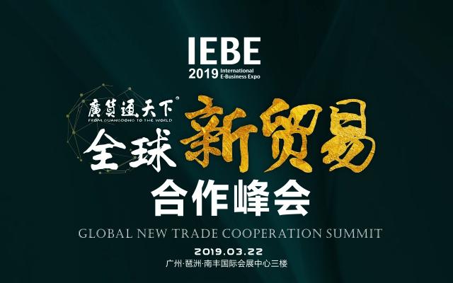 广货通天下——2019全球新贸易合作峰会(广州)