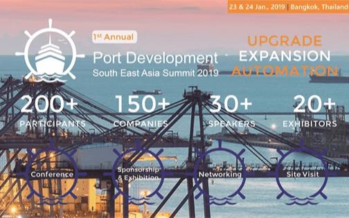 2019东南亚港口发展大会(曼谷)