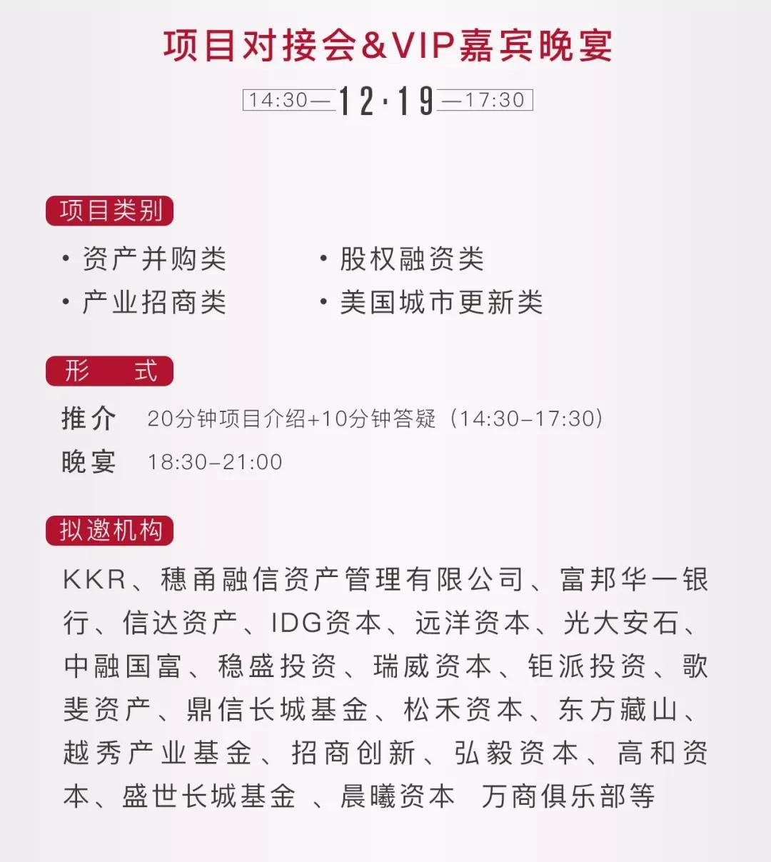 第三届(2018)中国不动产资管大会暨资管新势力年度颁奖盛典(北京)