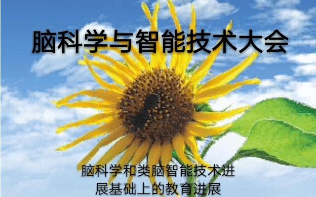 2019脑科学与类脑智能技术大会(南昌)