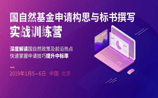 2019国自然基金申请与撰写学习班(1月北京班)