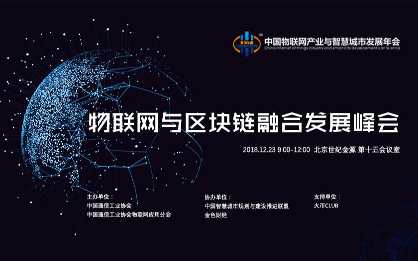 2019物联网与区块链融合发展峰会-北京【全国物联网年会专题论坛】